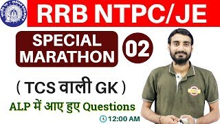 Class 02  #RRB NTPC/JE    Special Marathon   By Vivek Sir  Expected Question