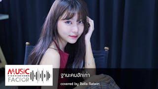 ฐานะคนฮักเก่า กานต์ ทศน l COVER l Bella Raiwin [ เบลล่า ไรวินทร์ ]