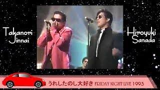 音楽バラエティ『うれしたのし大好き/FRIDAY NIGHT LIVE』1992年4月~1...