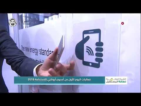 Aaqius est sur AbuDhabi TV News !