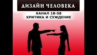 Скачать КАНАЛ 18 58 КРИТИКИ и СУЖДЕНИЯ Дизайн Человека Ирина Филатова Human Design