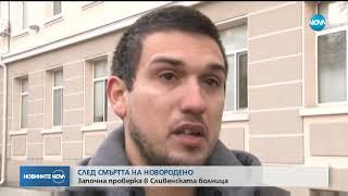 Започна проверка в Сливенската болница заради смъртта на новородено - Новините на NOVA (12.12.2018)