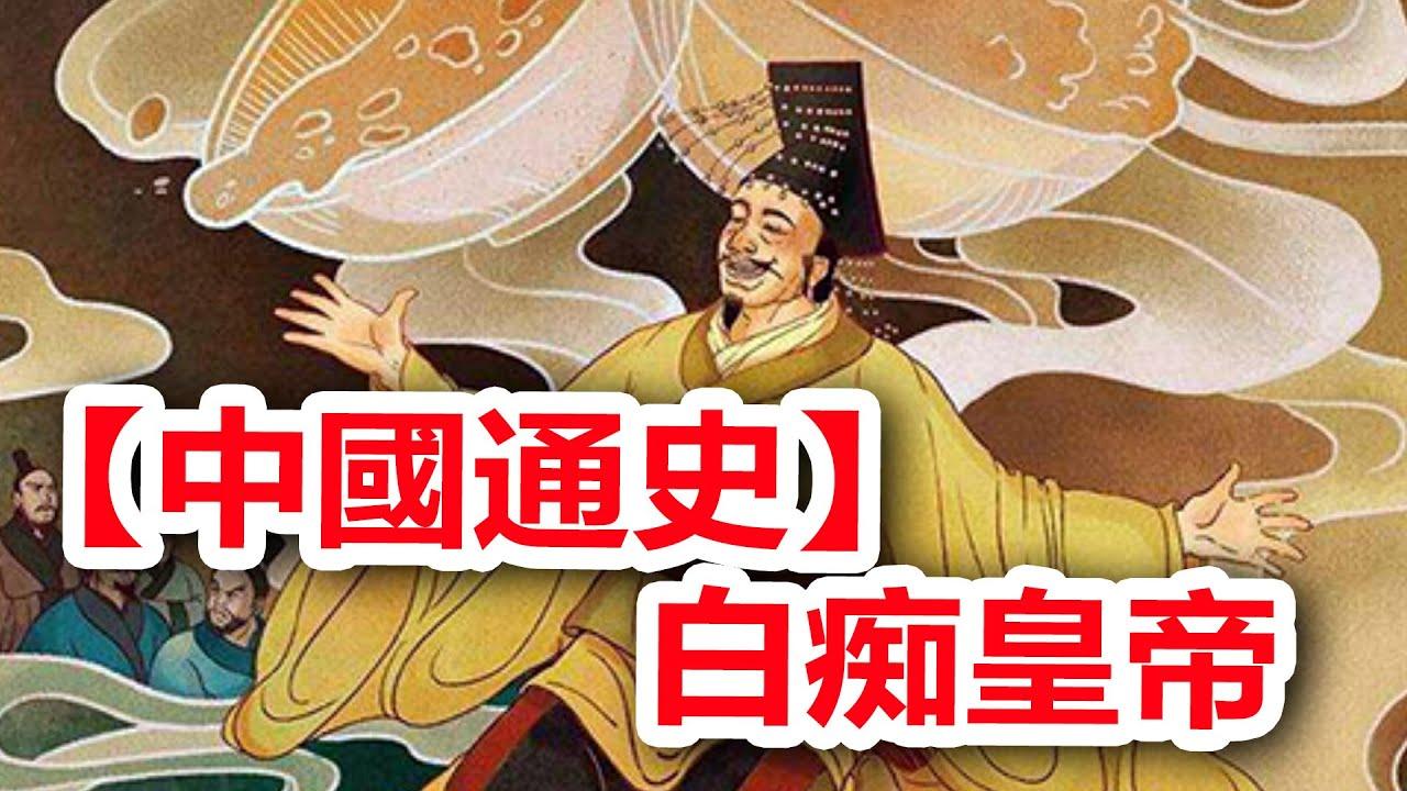 粵語有聲書【中國通史】115 白癡皇帝 - YouTube