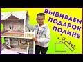 Выбираем ПОДАРОК Полине // Что подарить ребенку на День Рождения