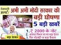 आज अक्टूबर की 5 बड़ी खबरें अभी अभी, ₹ 2000 के नोट सहित Bank, ATM, PM modi govt news
