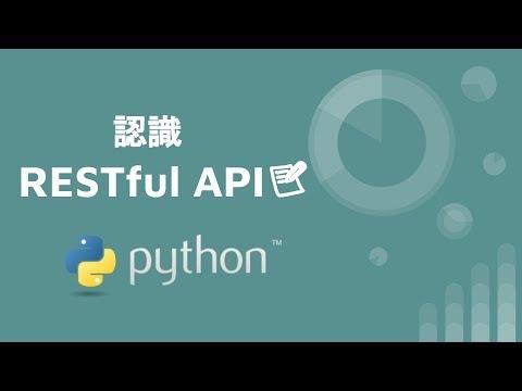 認識 RESTful API 📝