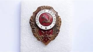 Обзор знака Отличный Связист СССР.