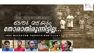 Oru Mazhayum Thorathirunitilla| Rev. Sajan P. Mathew(Cover)The Living Stones Quartet|ft.James Cyriac