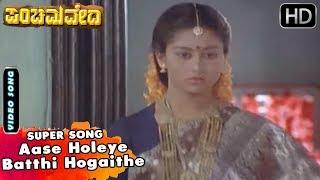 Panchama Veda Kannada Movie Songs | Aase Holeye Batthi Hogaithe | Ramesh Aravind | Sudharani