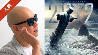 ライムスター宇多丸が、ディザスター映画「2012」を徹底批評しています...