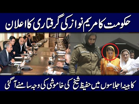 Lahore Jalsay say pehlay Mariam Nawaz Giraftar ho jayeen gi ?
