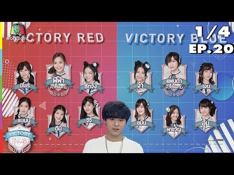 VICTORY BNK48 | The Toys | EP.20 | 13 พ.ย. 61 (1/4)
