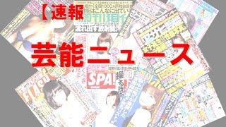 2015/8/8公開 旬な芸能ニュース ①2015年8月2日~4日 ◇実写版『進撃の巨...