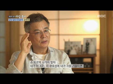 [Human Documentary People Is Good] 사람이 좋다 - Kang Suk Woo turn a deaf ear to public interest 20160904