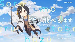 空も飛べるはず (Sora mo toberu hazu) - スピッツ // covered by 長瀬有花