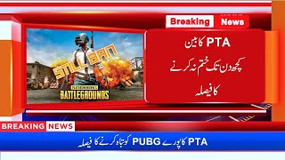 PTA BANNED PUBG TILL FINAL DECISION | LATEST NEWS BY PTA | SUPPORT TEAM FREESTYLE