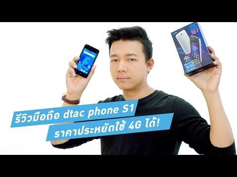 รีวิว dtac Phone S1 สมาร์ทโฟนราคา 2,490 บาทที่ใช้ 4G ได้