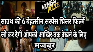 top 6 south indian suspense thriller movies | explain in hindi || filmy dost
