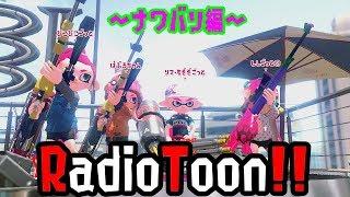 【Splatoon2】RadioToon!!~作業用BGMにイカが!?w~【ナワバリ編】