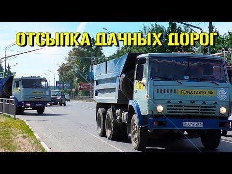 Отсыпка и ремонт дачных дорог. СНТ Долматово Рузский район МО. ГефестАвто.