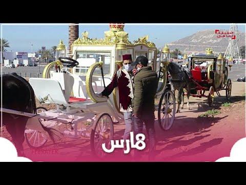 هي الأولى من نوعها في المغرب..عربات فاخرة تعزز الموروث السياحي بعاصمة سوس  - نشر قبل 24 دقيقة