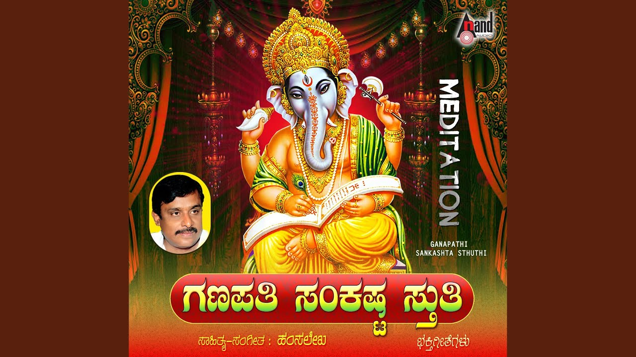 ganapathi sankashta stuthi composed by hamsalekha