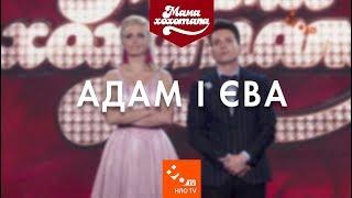 Адам і Єва| Шоу Мамахохотала | НЛО TV