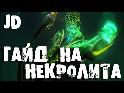 видео: Гайд на Некрофоса, necrophos - Гайд на Некролита