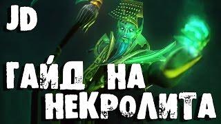 Гайд на Некрофоса, Necrophos Гайд на Некролита