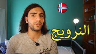 #تجربتي_التعليمية :أحمد ديّن - طالب في النرويج