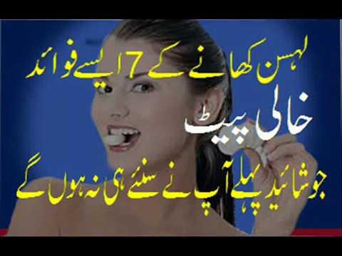 Lehsan Khaney Ke Fawaid    Benefits of Garlic in Urdu - hindi