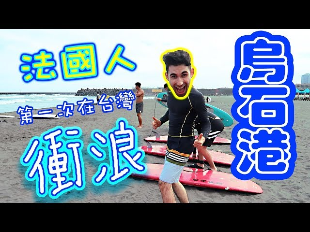 「VLOG」 為什麼要交外國朋友?法國人第一次在台灣衝浪!! First time surfing in Taiwan at Wushi Harbor