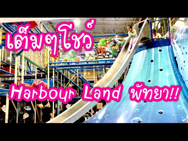 ????????? | ????? ?????????????? ????? Harbour Land Pattaya