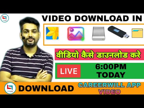 How To Download Careerwill App Video In Phone Gallery||Careerwill App