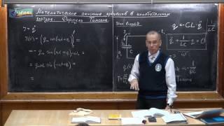 Урок 354. Математическое описание процессов в колебательном конуре