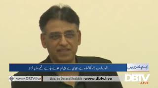 This will be the last program of IMF: Finance Minister, Asad Omar.
