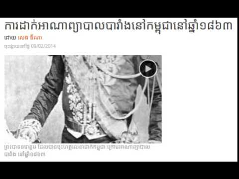 rfi radio khmer - The French protectorate in Cambodia in 1863