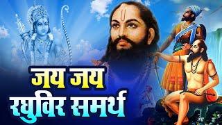 Jai Jai Raghuveer Samarth   || जय जय रघुवीर समर्थ ||  Jai Jai Raghuveer Samarth Namasmaran