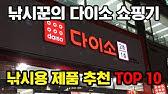 낚시꾼의 다이소 쇼핑, 가성비 아이템 추천