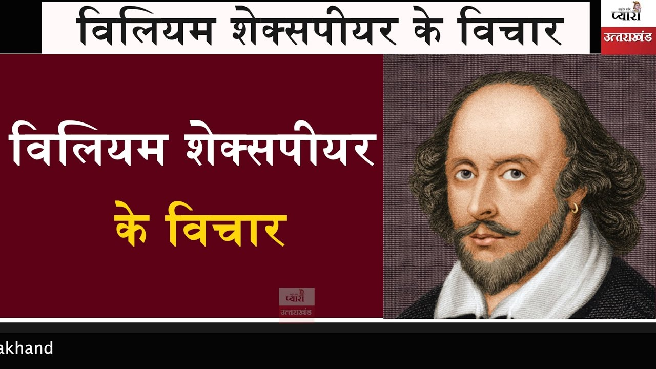 The Most Brilliant Shakespeare Quotes वलयम