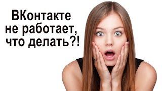 27.07.2014 ВКонтакте не работает(Видео-дневник