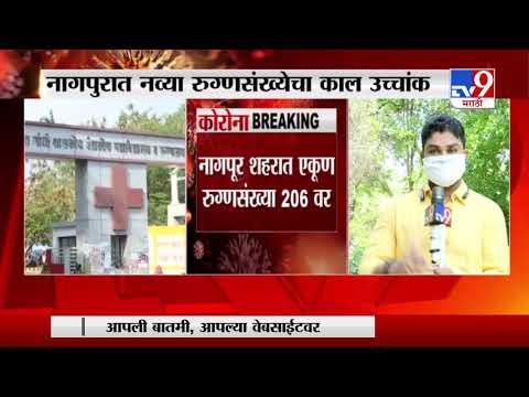 Nagpur Corona Update | नागपुरात काल 44 नव्या रुग्णांची नोंद | 6 दिवसांत कोरोनाचे 68 नवे रुग्ण-TV9