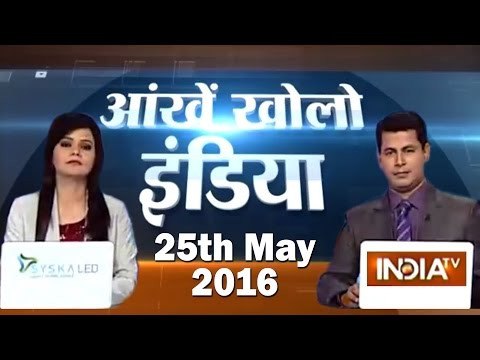Ankhein Kholo India | May 25, 2016