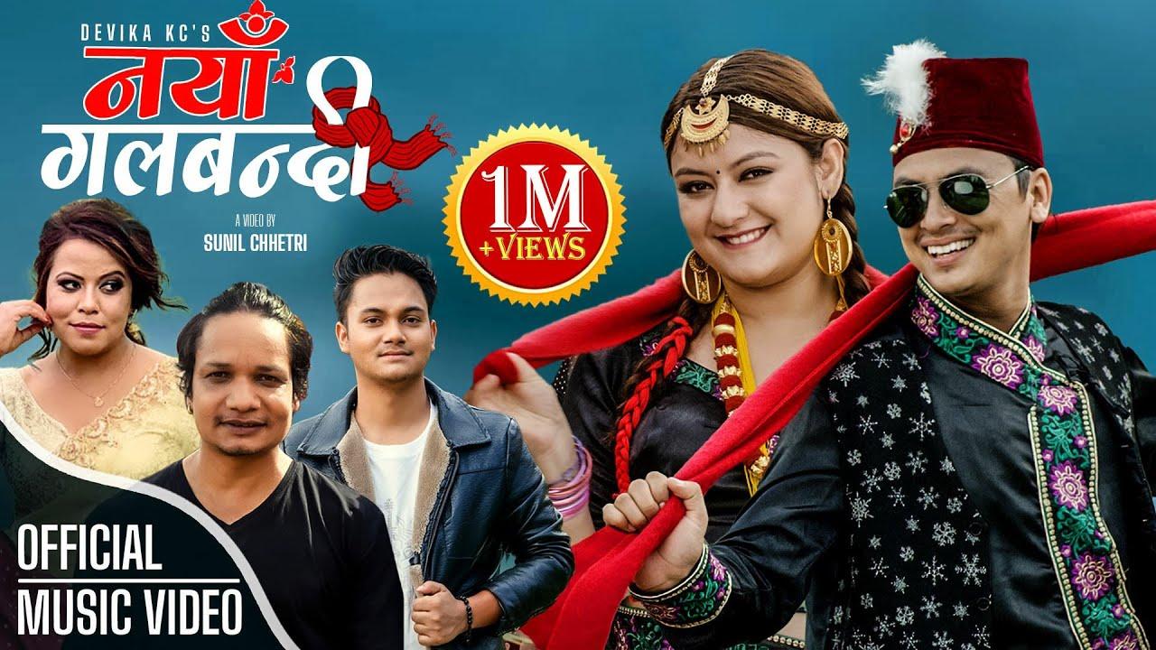 Download Naya Galbandi (नयाँ गलबन्दी)  Shani Bishwokarma, Devika KC, Shiva Hamal   Paul Shah, Barsha Raut M/V