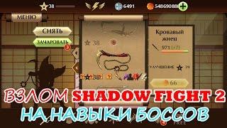 ВЗЛОМ Shadow Fight 2 на НАВЫКИ ВСЕХ БОССОВ