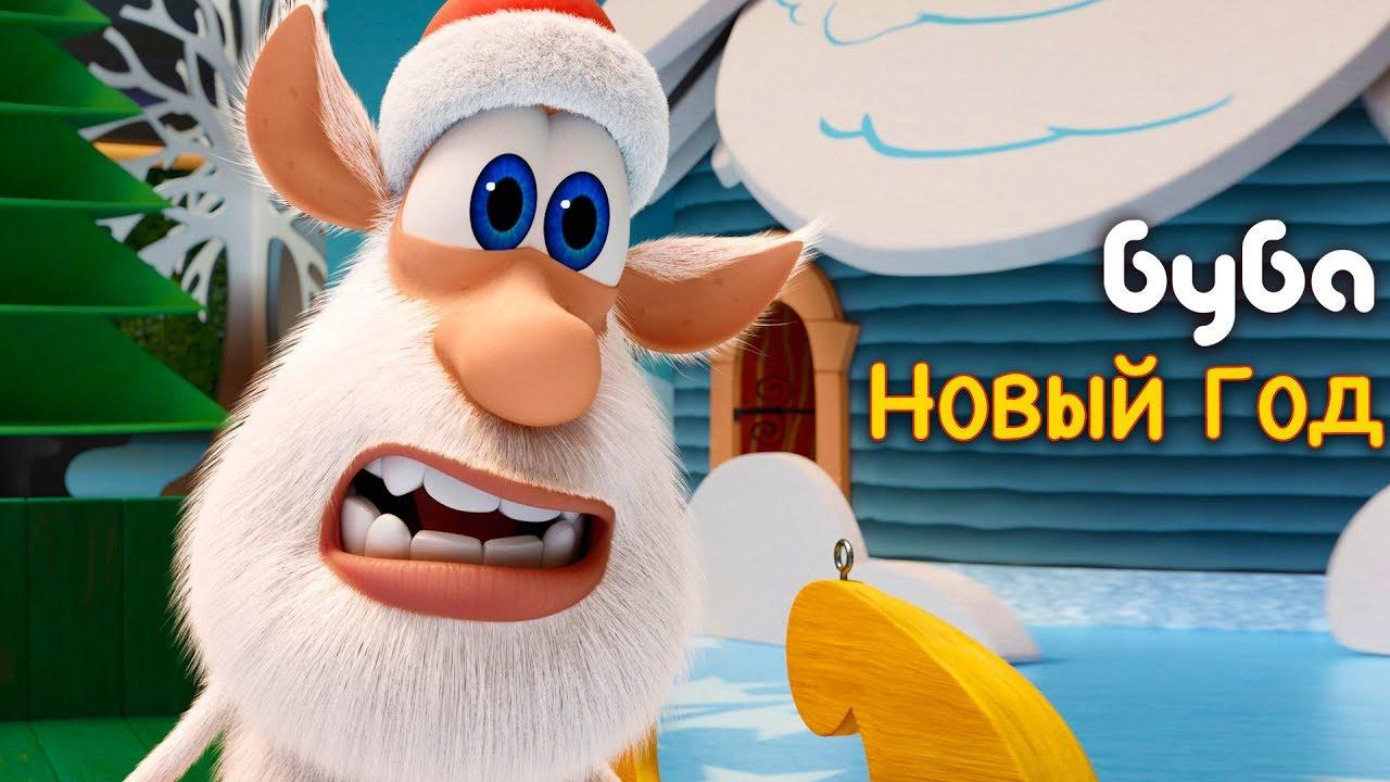 Буба Дом Деда Мороза Смешной 🎅 Мультфильм ❄️ Kedoo Мультики для Детей