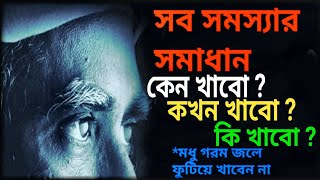 কি খাবো?কেন খাবো?কখন খাবো ?সমস্ত প্রশ্নের উত্তর জেনে নিন//সচেতন হয়ে উঠুন /Sadhguru bangla volunteer