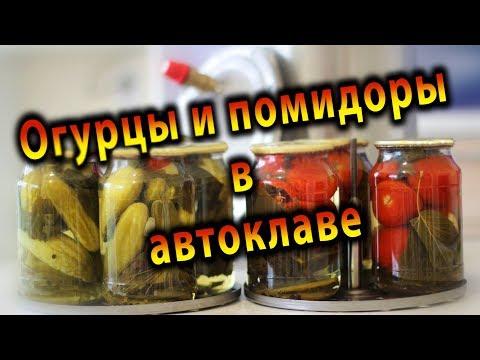 Рецепты для автоклава в домашних условиях