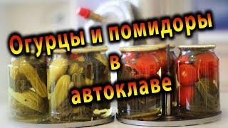 видео автоклав для домашнего консервирования рецепты