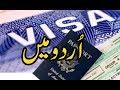 USA VISA SIMPLE GUIDE & TIPS (Pakistani Passport)